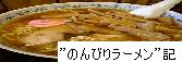 """かめさんの""""のんびりラーメン""""記"""